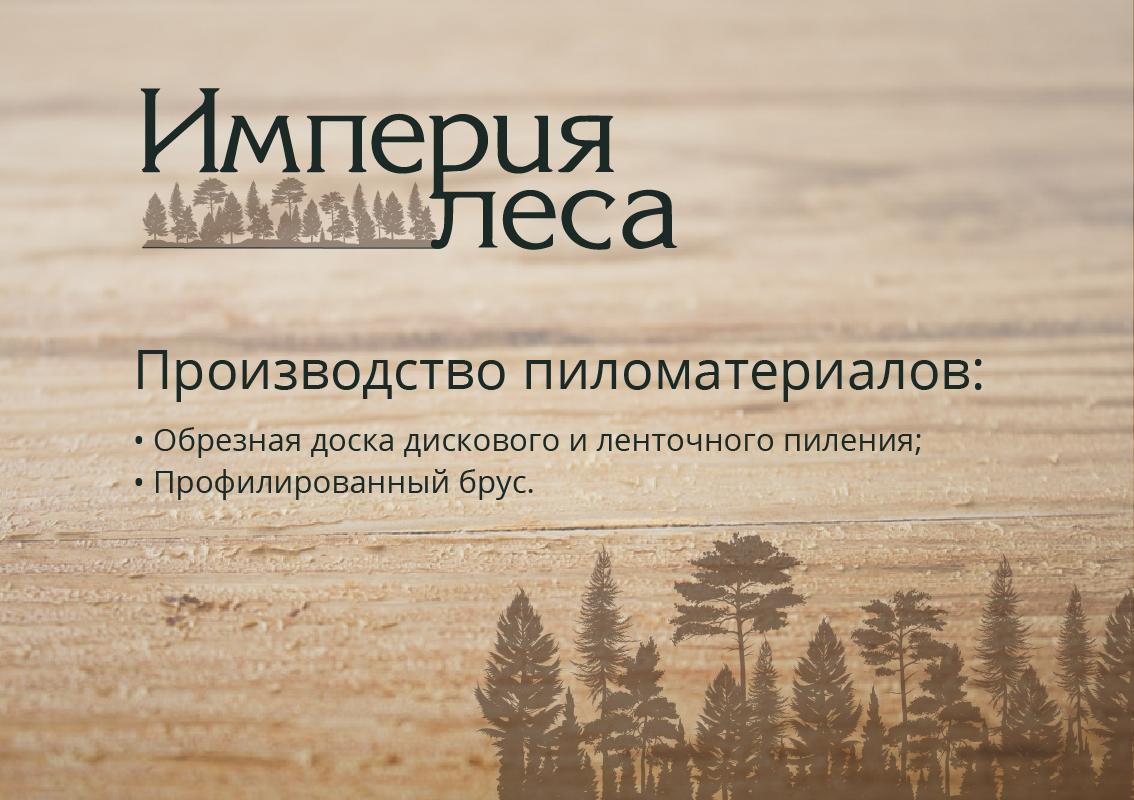 Империя леса