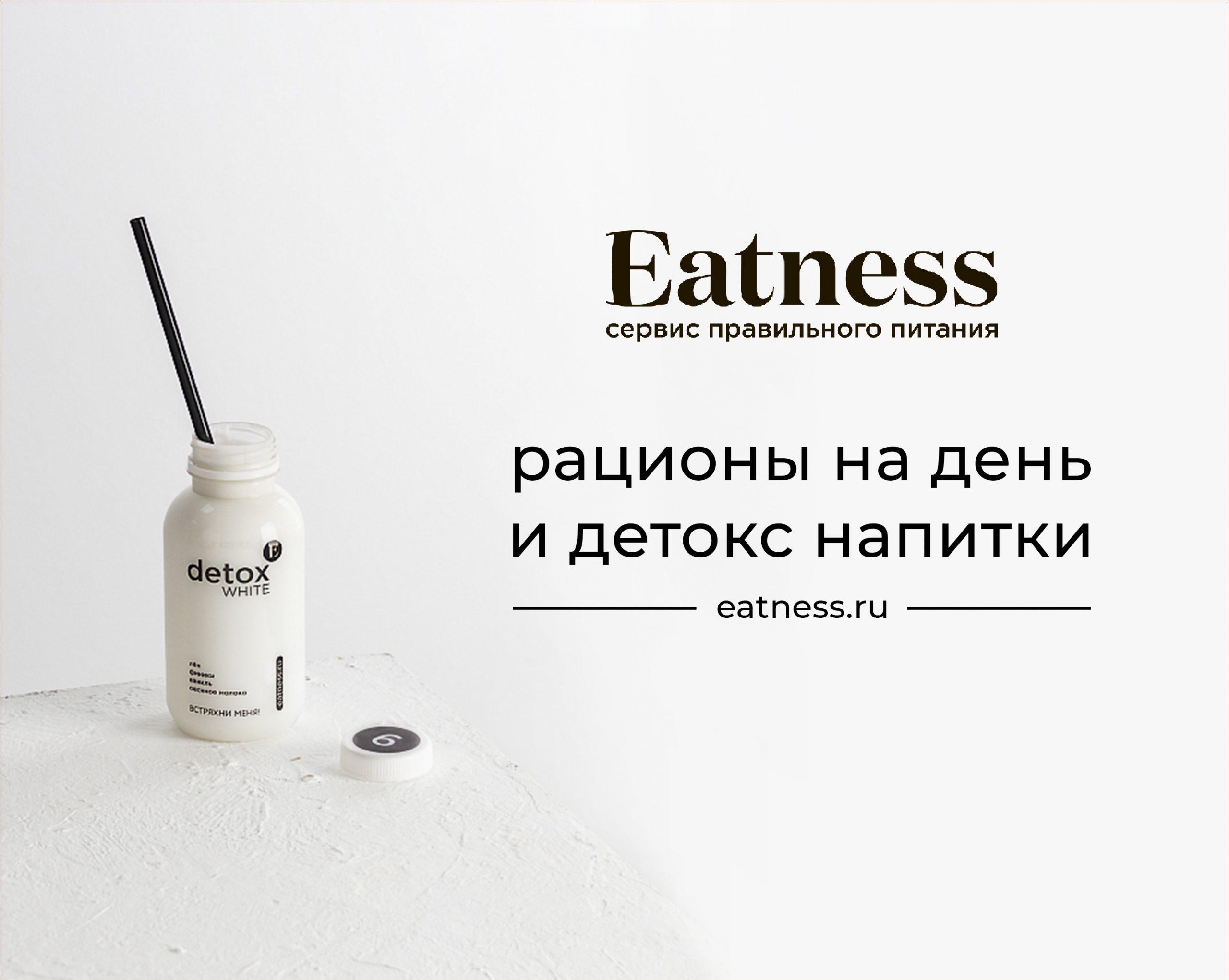 Eatness