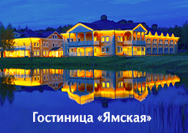 Курорт Завидово