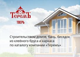 ТеремЪ Тверь